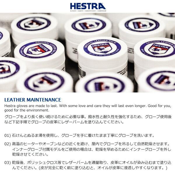 HESTRA(ヘストラ) LEATHER BALM