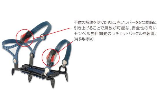 mont-bell(モンベル) スノースパイク6 クイックフィット