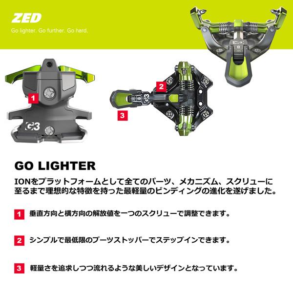 G3(ジースリー) ZED 12 (ゼド12) 【スキーリーシュ付】7401024