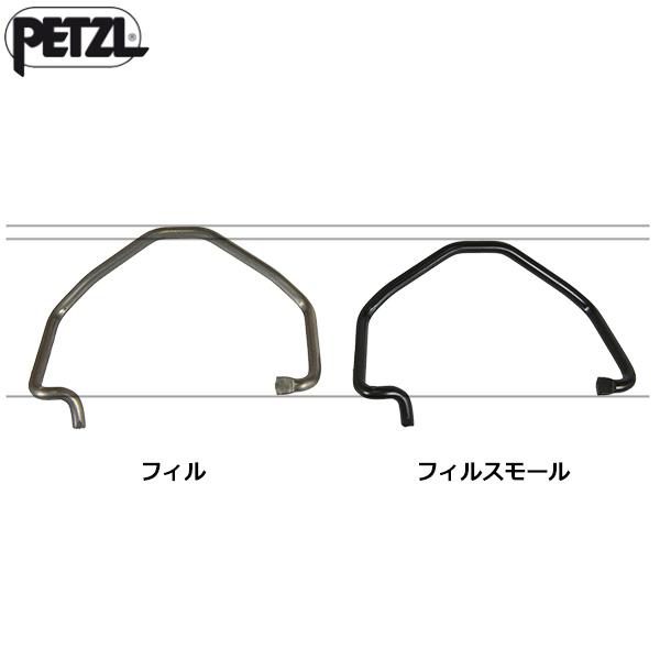 PETZL(ペツル) U001FA00 フィルスモール