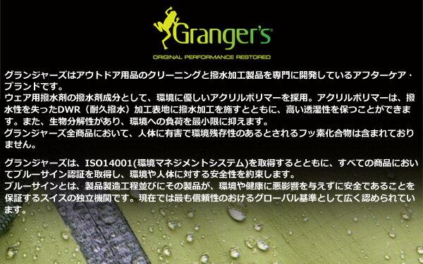 Granger's(グランジャーズ) オダーエリミネーター 04841