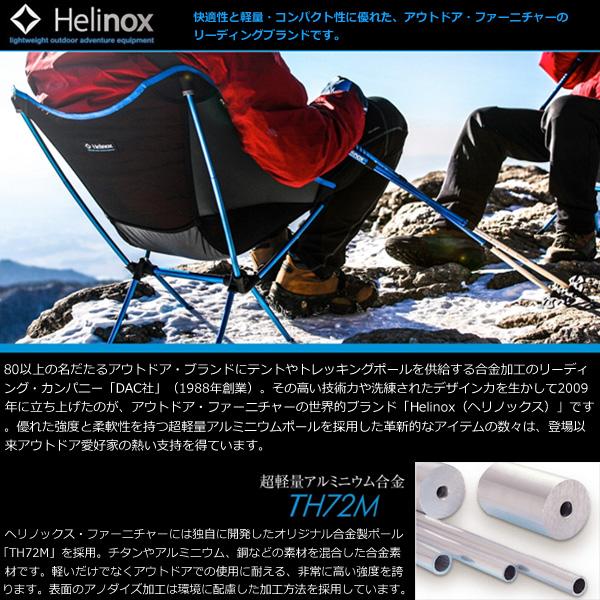 Helinox(ヘリノックス) LTL-125 1822303