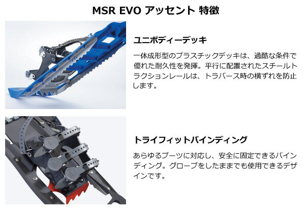 MSR EVO アッセント ストーングレー 40588