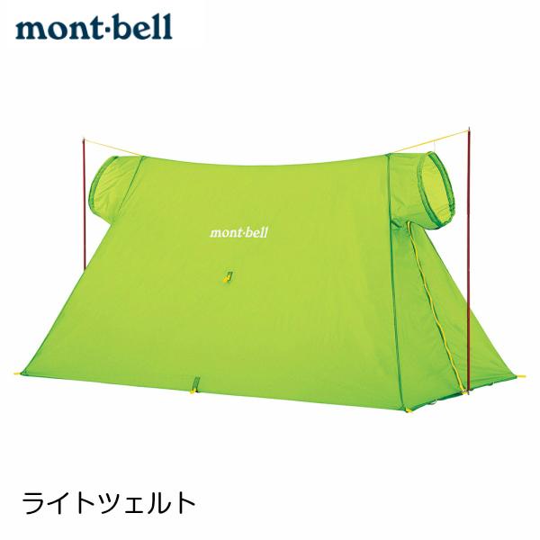 【SALE】 モンベル ライトツェルト 【20% OFF】