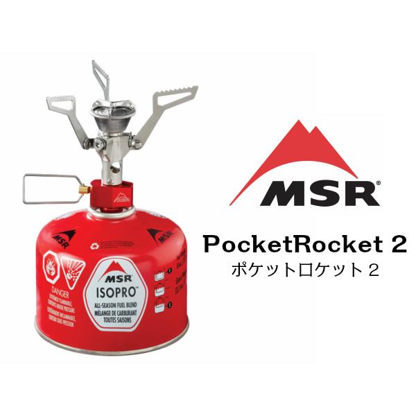 MSR ポケットロケット2