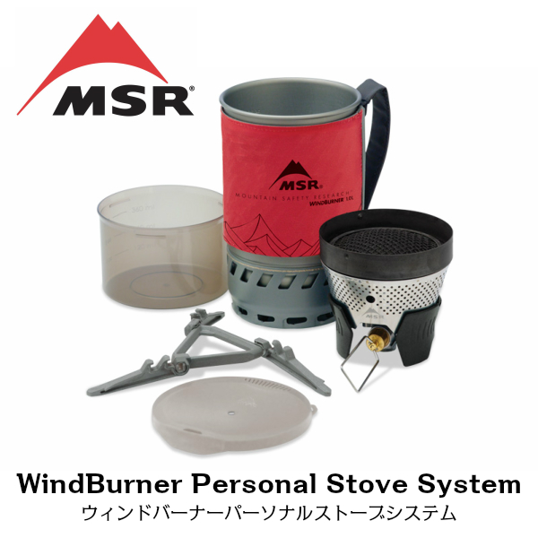 MSR ウィンドバーナーパーソナルストーブシステム