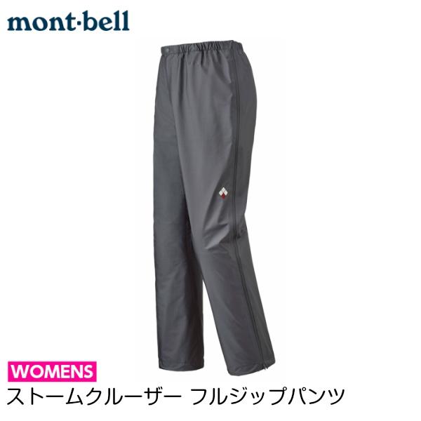 モンベル ストームクルーザー フルジップパンツ Women's #1128565