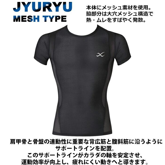 CW-X ワコール Wacoal メンズ 柔流 トップ ショートスリーブシャツ JAO395 (メッシュタイプ) 柔流 半袖 【smtb-K】  {01}《送料無料》