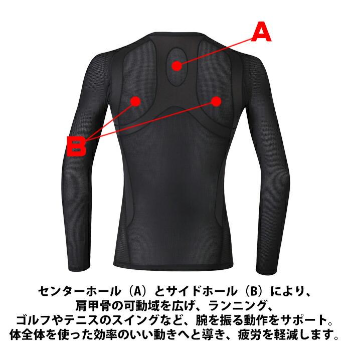 CW-X ワコール Wacoal メンズ 柔流 トップ ロングスリーブシャツ JAO399 (メッシュタイプ) 柔流 長袖 【smtb-K】  {01}《送料無料》
