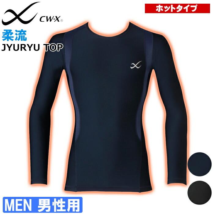 CW-X ワコール Wacoal メンズ 柔流ホットモデル JAO799 ロングスリーブシャツ 保温【smtb-K】 {01}《送料無料》