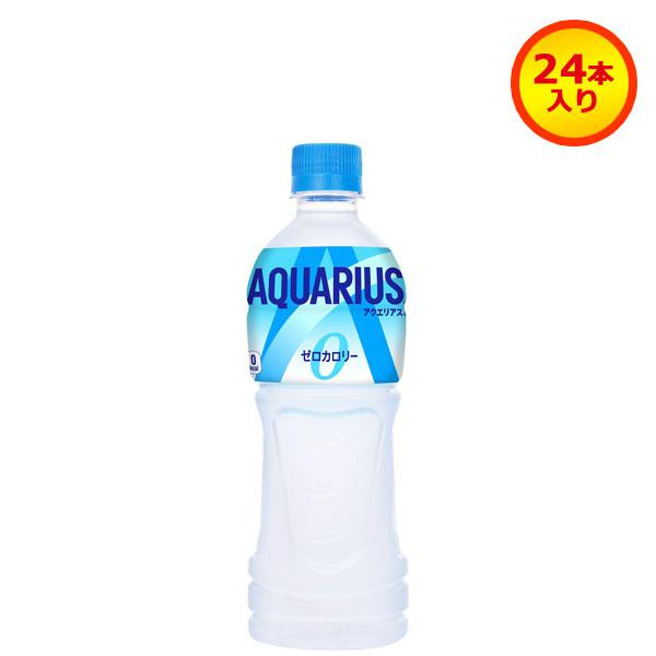 〔1〕アクエリアスゼロ 500mlPET ペットボトル 24本入り【コカコーラ社製品】【送料無料】【メーカー直送】《送料無料》