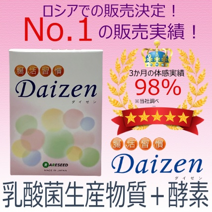 腸活習慣Daizen(ダイゼン)