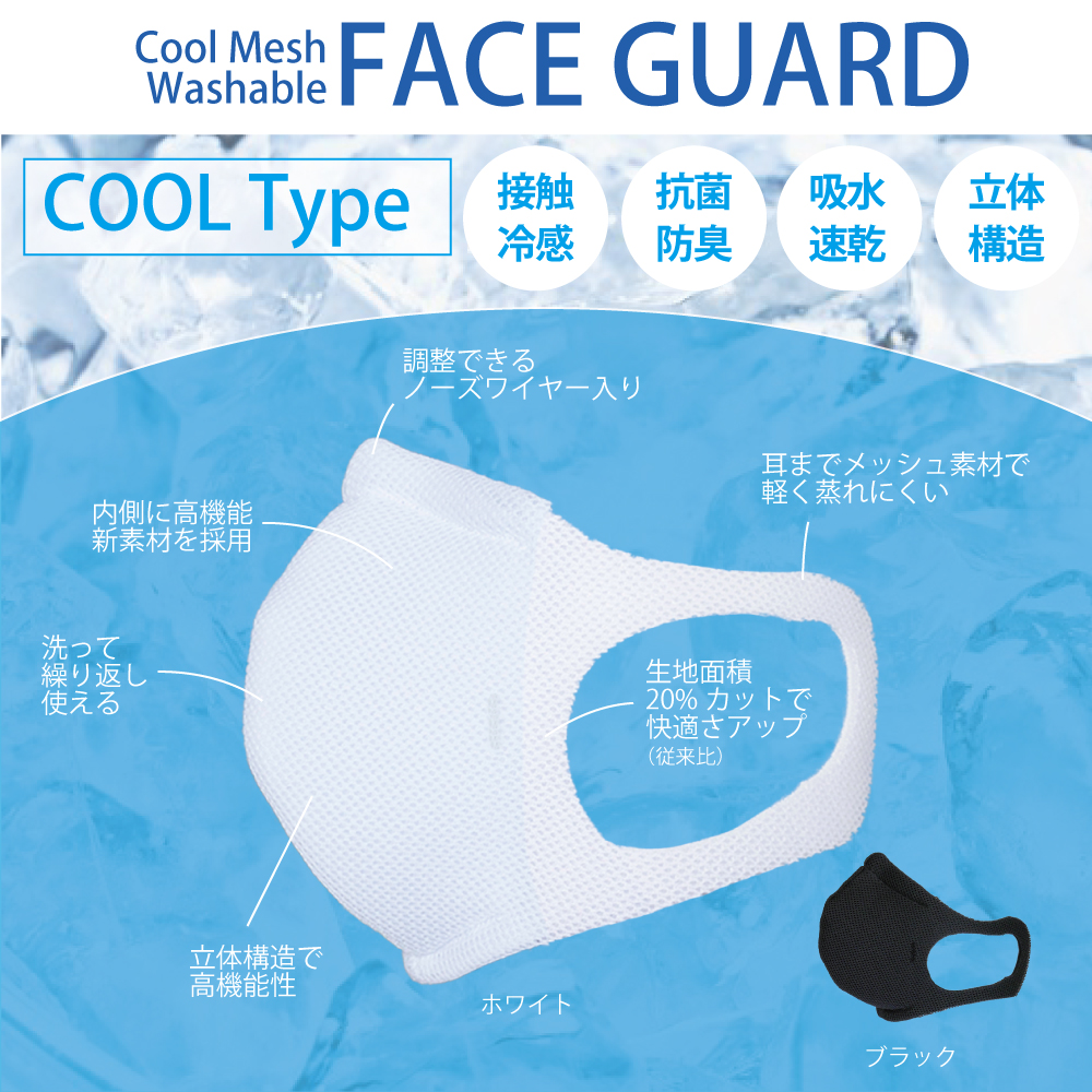 FACE GUARD COOL TYPE