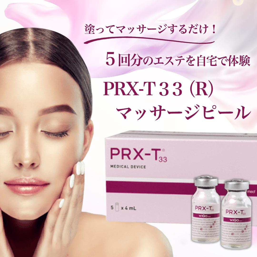 マッサージピール 4ml×1 (コラーゲンピール・PRX-T33)