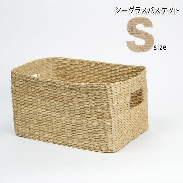 シーグラスバスケット 長方 Sサイズ シンプル かご 118