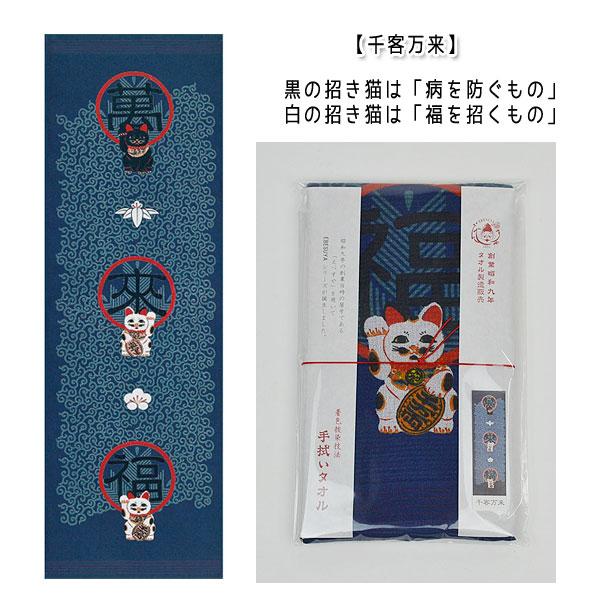 手ぬぐいタオル えべすや 着色抜染 日本製 綿 スポーツ