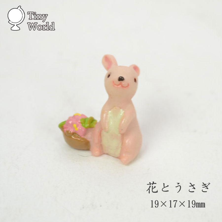タイニーワールド 花とうさぎ ミニチュア 置物 動物