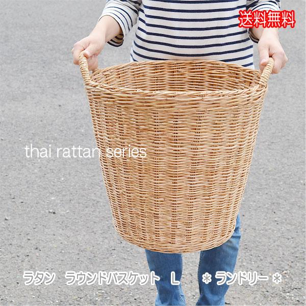 タイ製 ラタンラウンドバスケットLランドリー おしゃれで大きな脱衣かごできれいに収納 洗濯物