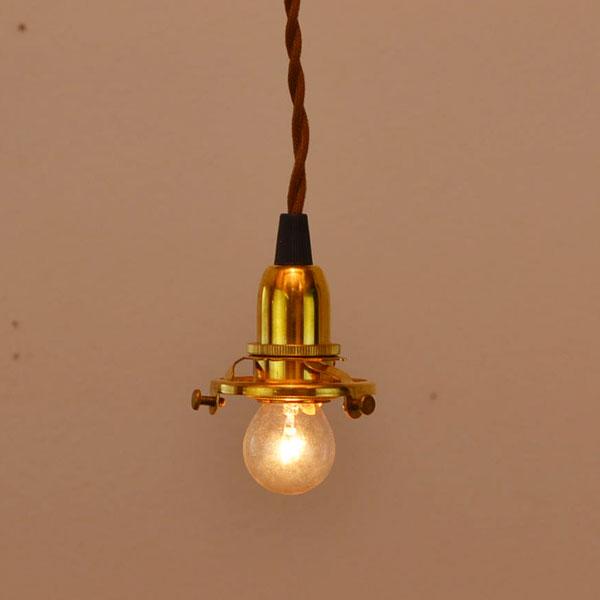 真鍮灯具  ペンダント金具 シーリングキャップ部分カップ付タイプ コード長0.5mインテリア 玄関  アンティーク風 照明器具 オシャレ E17口金 引掛シーリング取付式 ペンダントコード 雰囲気 取付簡単 ゴールド 裸電球  シンプル ◎
