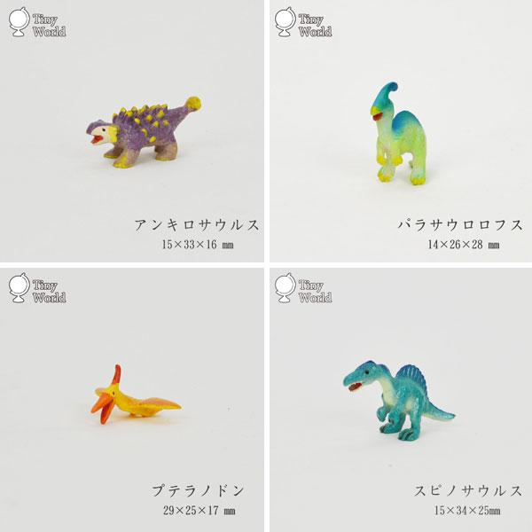 タイニーワールド ダイナソー セット 恐竜 ミニチュア 置物