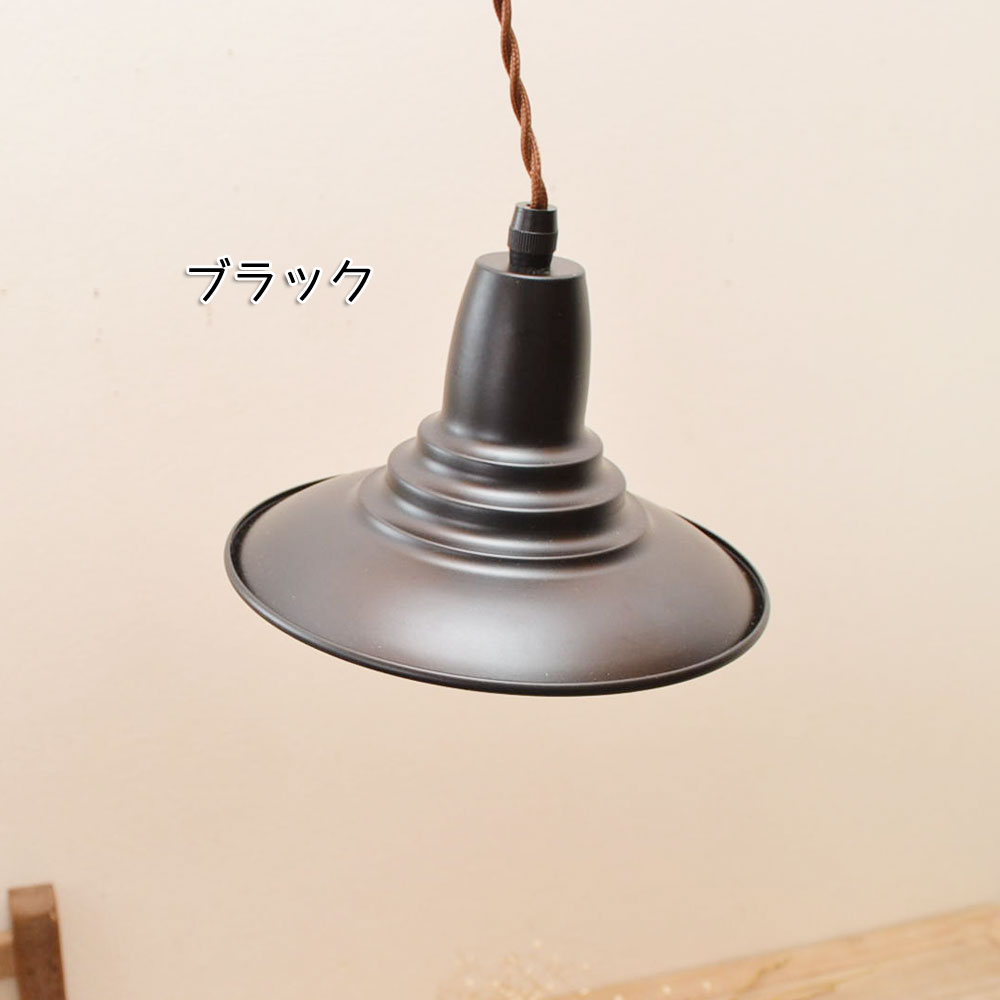インダストリアル ペンダントランプ ブラック グレー メタル