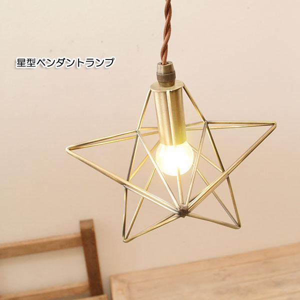星型ペンダントランプ アンティーク色 灯具付き スター 星