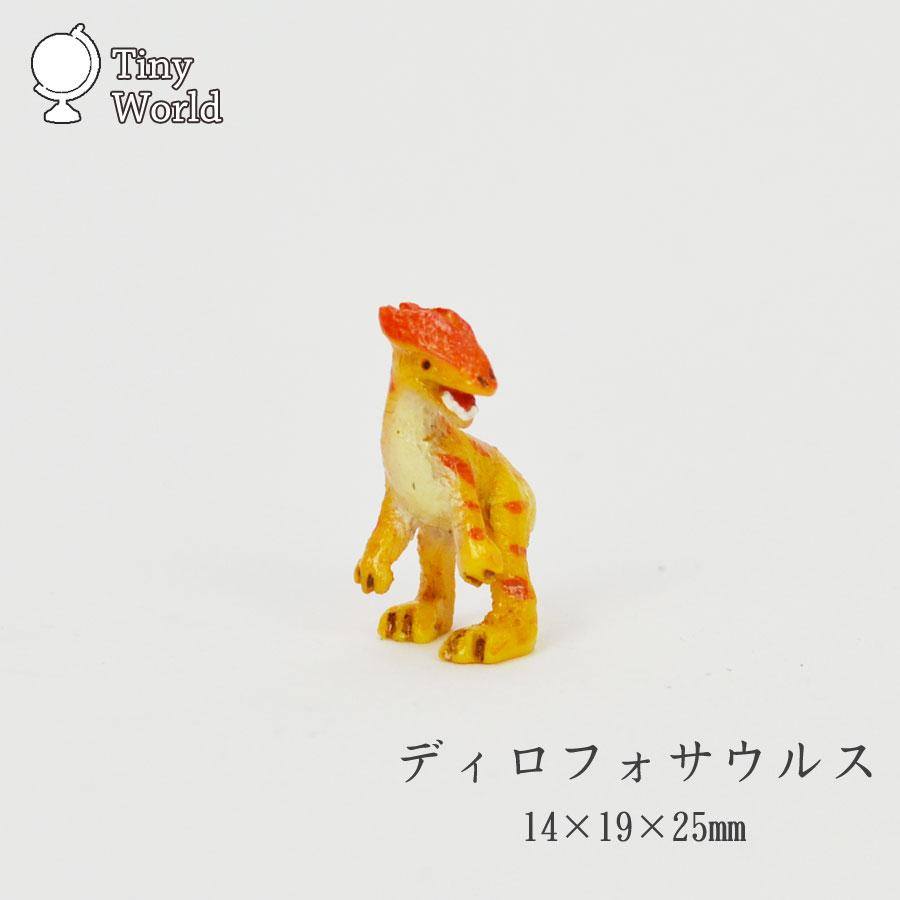 タイニーワールド ディロフォサウルス ミニチュア 恐竜