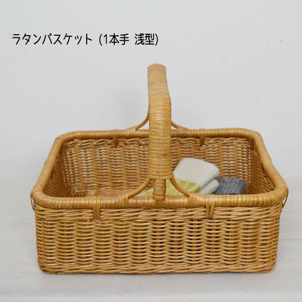 高級 ラタンバスケット  1本手 浅型 小物入れ ギフト用 ディスプレイやイベント(結婚式・パーティー)使えるバスケット カゴ かごバッグ 籠 籐 収納 ピクニック 籐かご rat