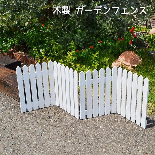 アンティーク風 木製 ガーデンフェンス 塗装なし 折りたたみ式 ホワイト 花壇フェンス 囲い