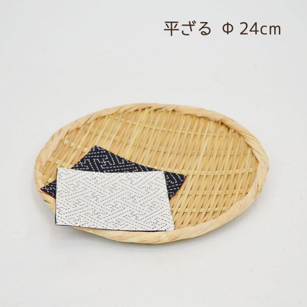 竹ざる 直径24cm 盛ザル 竹細工 たけ たけざる 茶菓子