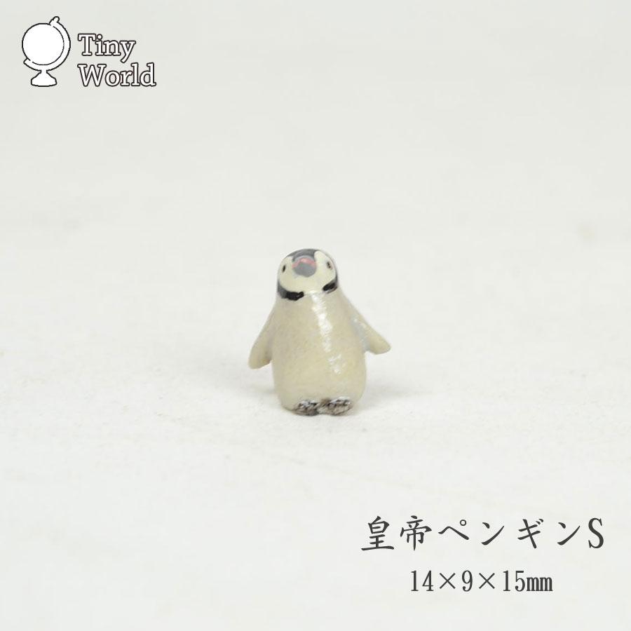 タイニーワールド 皇帝ペンギンS ミニチュア 置物