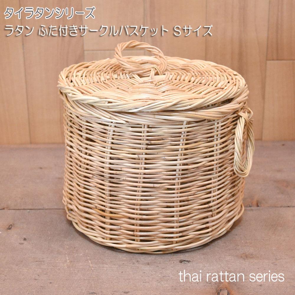 タイ製 ラタン ふた付きサークルバスケット Sサイズ 籠 持ち手付 バスケット 丸いかご  ふた付き ナチュラル 食器収納 おやつ入れ 持ち運びに便利 タオルなど収納  籐かご rat