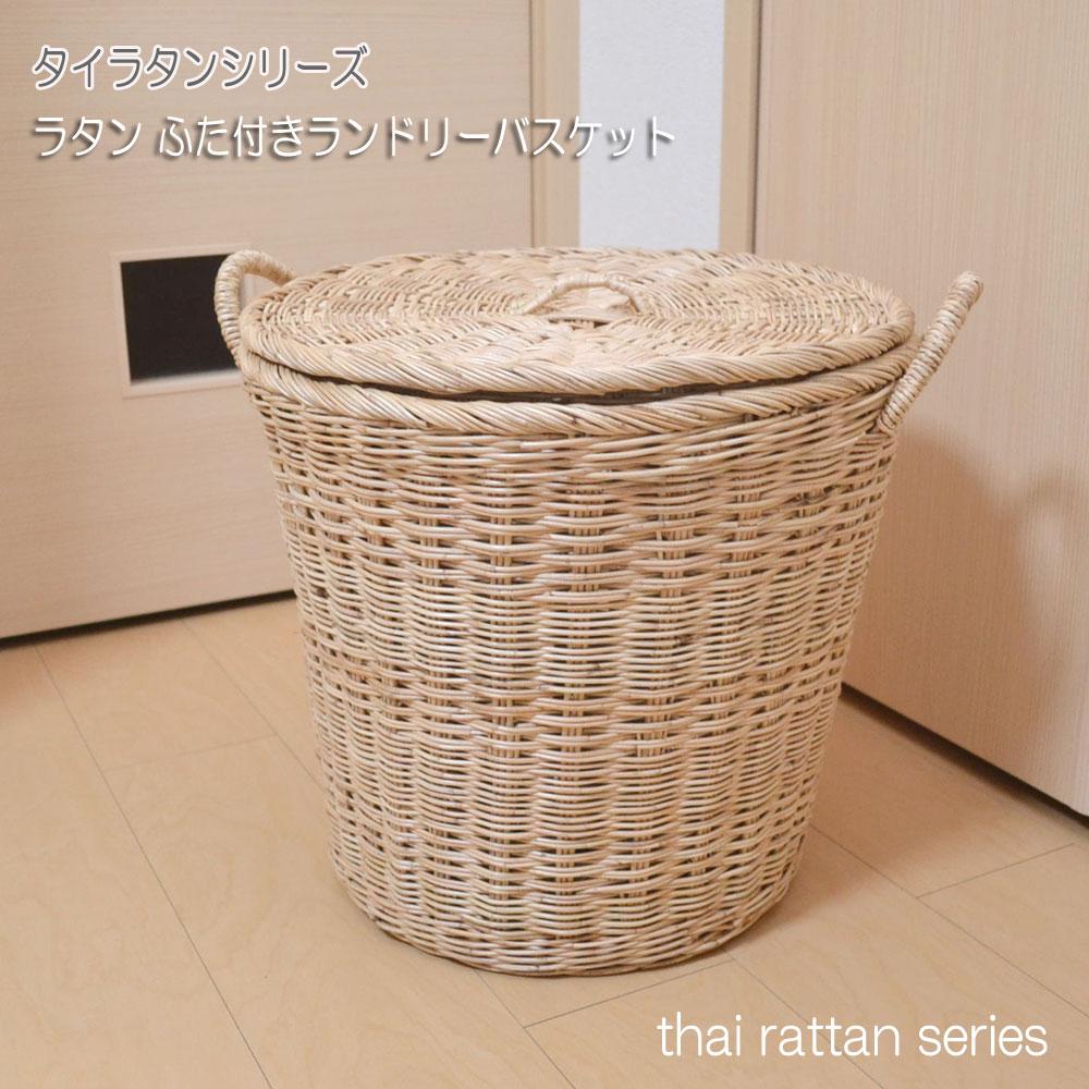 タイ製 ラタンふた付きランドリーバスケット 網模様 洗濯物入れ バスケット 持ち手付 丸いかご ナチュラル ランドリー ふた付き 大きい 持ち運びに便利 籐かご rat