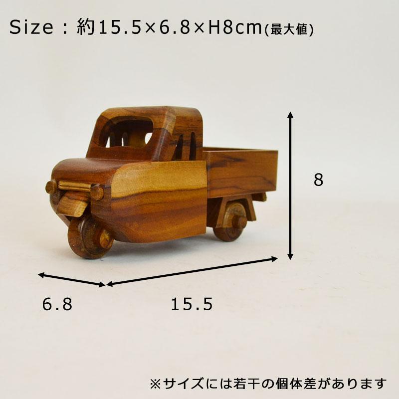 ウッドビークル 011 木製 乗り物 車 おもちゃ チーク