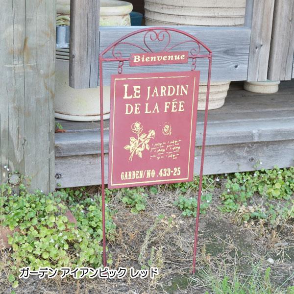 ガーデン アイアンピック レッド ガーデニング 雑貨 アンティーク風  庭 花壇 玄関 お庭 ジャンク お出迎え おしゃれ ガーデンのポイントに 薔薇 バラ ローズ mu