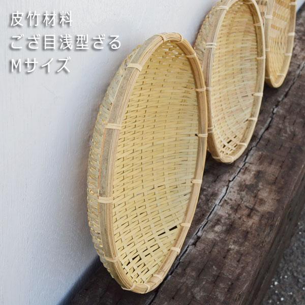 ござ目 干しざる 浅型 Mサイズ 皮竹材料 竹製 手作り 野菜 海産物 天日干し ザル 直径30cm 通気性 丈夫 エコ 自然素材 ナチュラル 清潔 おやつ ベトナム製 果物 盛り皿 日本の道具 日用品 普段使い 使い方様々