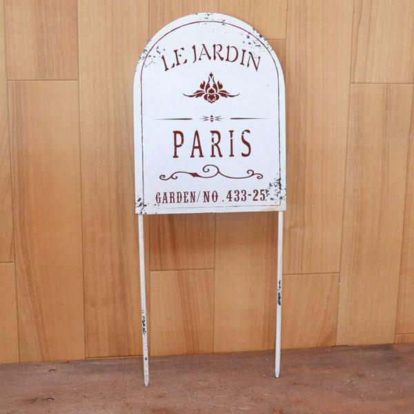 ガーデン アイアンピック ホワイト PARIS ガーデニング 雑貨 アンティーク風 庭 花壇 玄関 お庭 ジャンク お出迎え おしゃれ ガーデンのポイントに mu