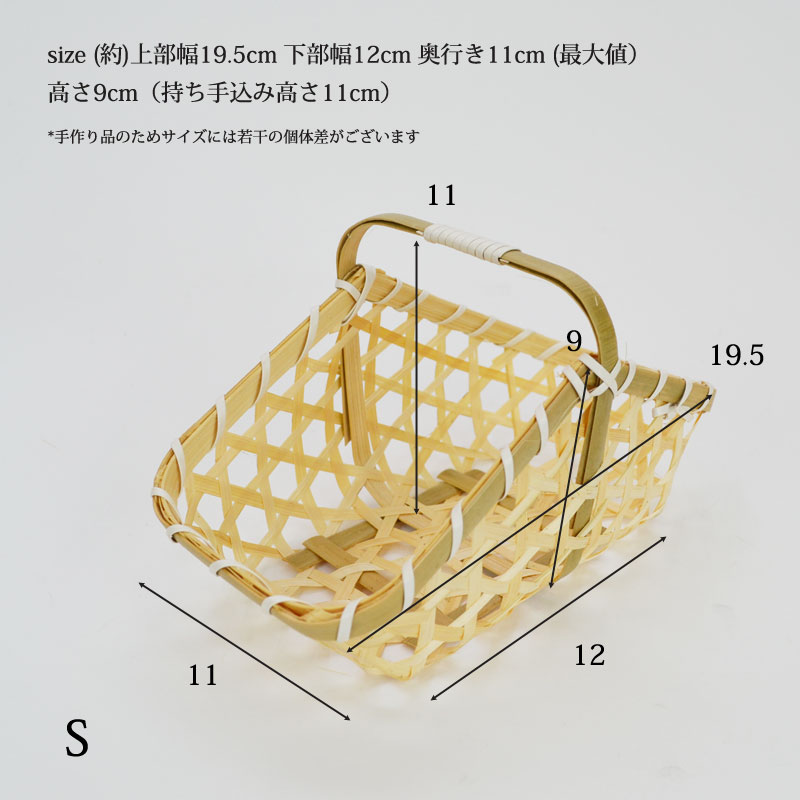 竹かご 山型 S 六つ目編み 透かし 台所 収納 インテリア