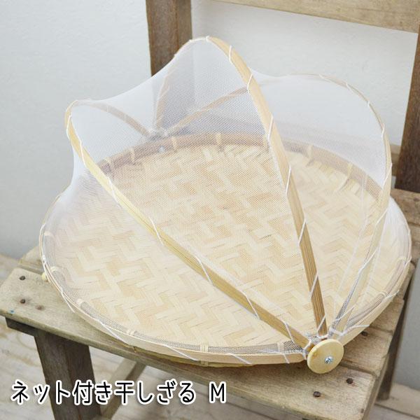 ネット付き 竹 干しざる Mサイズ 身竹材料あじろ編み フタ可動式 竹製 梅干し 野菜