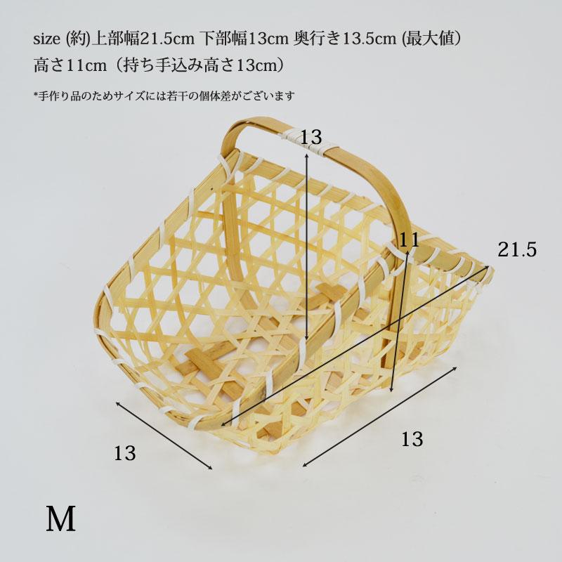 竹かご 山型 M 六つ目編み 透かし 台所 収納 インテリア
