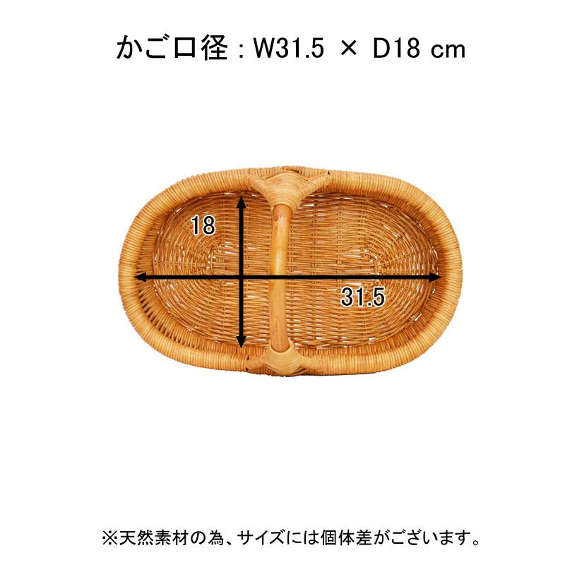 ラタン 籐かご 小判型 持ち手 一本手 パントレー 楕円 籠