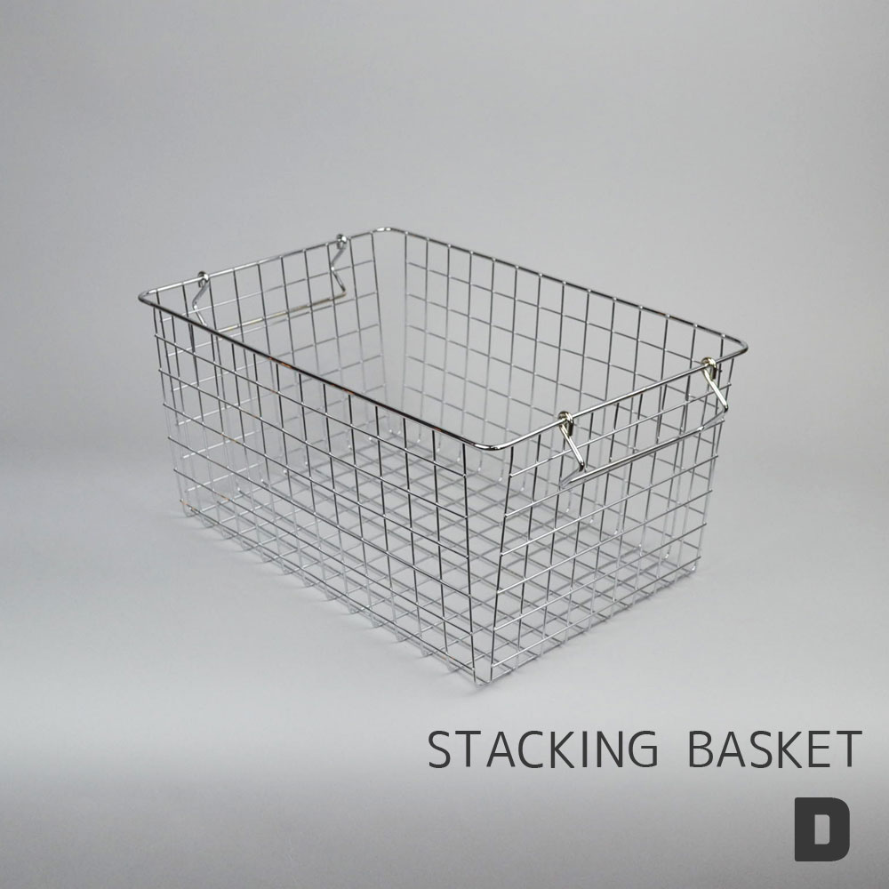 スチール スタッキング バスケット  D   見せる収納 キッチン収納 かご シンプル かっこいい 清潔感  リビング 収納 整理整頓 デザイン おしゃれ スペース 日常生活 便利 機能的 ストック お店 POS