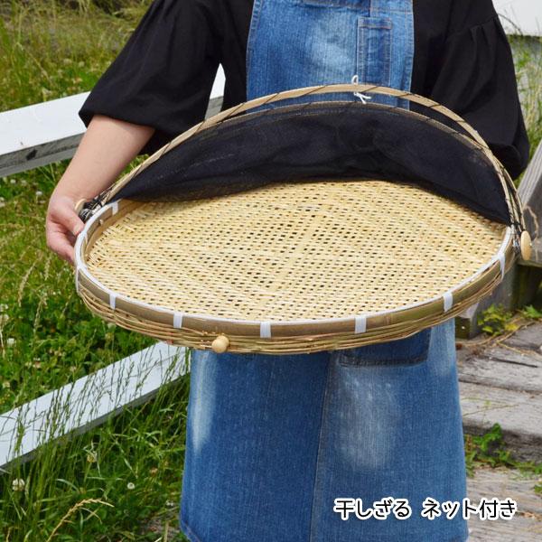 干しざる ネット付き フタ可動式 竹製 自家製なら安心 手作り 梅干し 野菜 海産物 天日干し ザル 直径56cm 干物づくり ネットカバー 虫よけ ほこり 梅仕事に 魚の干物 手作り ざる 一夜干し 通気性も良く 清潔 おやつ