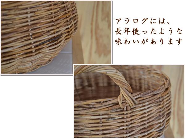 アラログ製2ハンドルフルーツバスケット L おしゃれなアンティーク風二本手かご  丈夫で木のように厚いラタン 希少価値の高い籐かご みかんかご ツールボックス(ホビーボックス)に インテリア収納でお洒落に rat