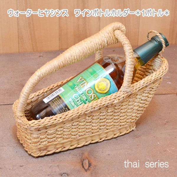 タイ製 ウォーターヒヤシンス ワインボトルホルダー 1ボトル ワイン入れ おしゃれ 持ち運びができる 一本用 パーティー用 ワインケース ナチュラル 可愛い 店舗などのディスプレイ