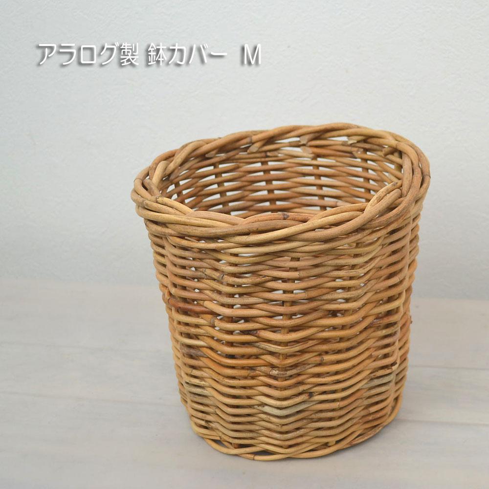 アラログ製鉢カバー M おしゃれなバスケットで7号用鉢カバー、ごみ箱、小物入れに ハンドメイド北欧風かごでインテリアをよく 手作りで編まれたラタン(籐)かご rat