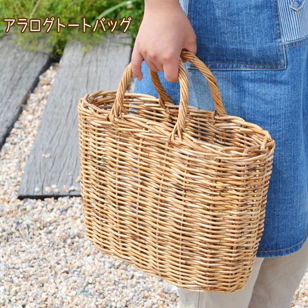 アラログ トートバック ラタン かごバック 持ち手つき カゴバッグ バスケット ナチュラル かご シンプル おしゃれ ディスプレイ カゴ バスケット バッグ かばん 鞄 自然素材 アンティーク風 アラログ 店舗 素朴 ディスプレイ