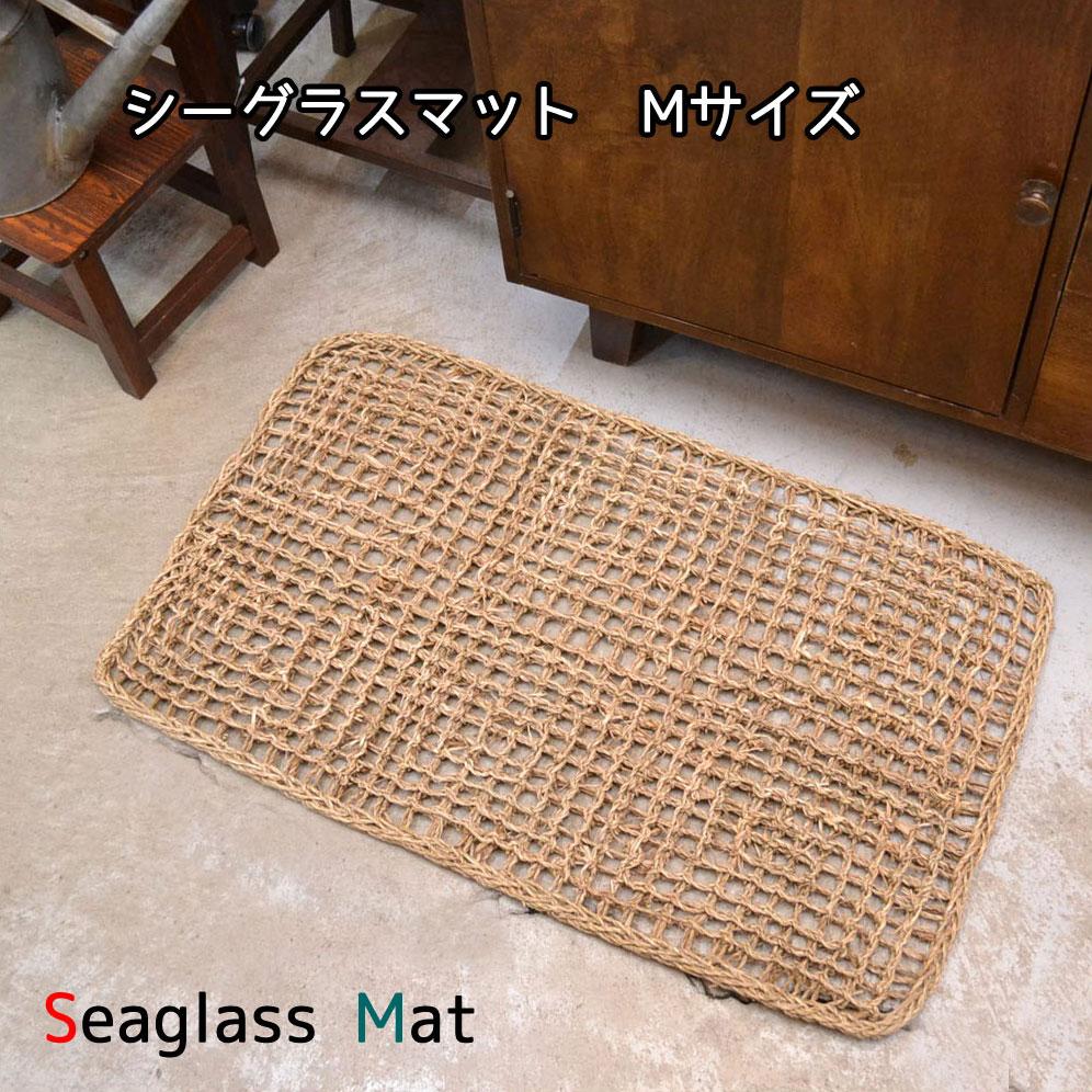 シーグラスマット Mサイズ バスマット、玄関マットに シンプルだけど天然素材で長く使える アジアンテイストにも和風なお部屋にも合うナチュラルな素材感 ベランダマット