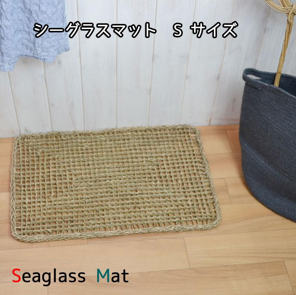 シーグラスマット Sサイズ バスマット、玄関マットに シンプルだけど天然素材で長く使える アジアンテイストにも和風なお部屋にも合うナチュラルな素材感 ベランダマット