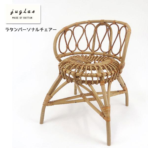 ラタン家具 ユグラ パーソナルチェア ヴィンテージデザイン